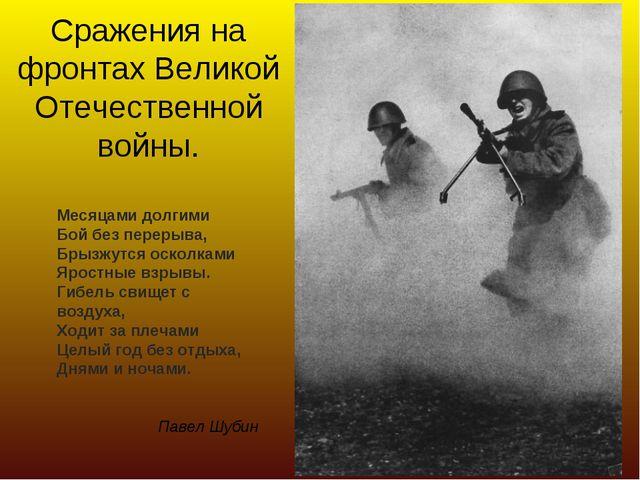 Сражения на фронтах Великой Отечественной войны. Месяцами долгими Бой без пер...