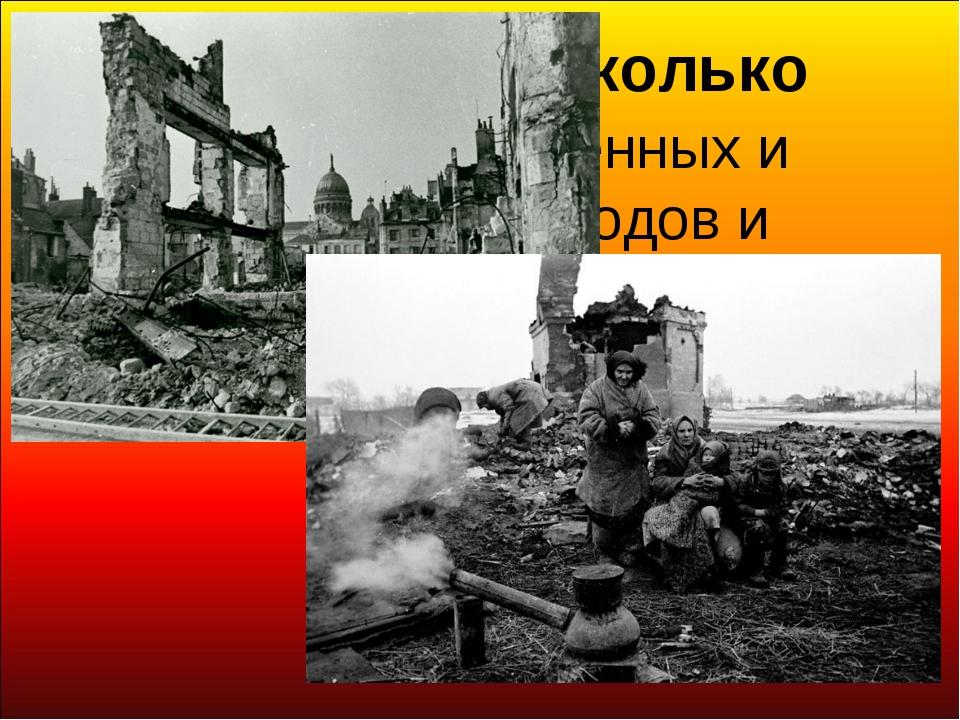 Война – это несколько тысяч разрушенных и сожжённых городов и посёлков, сёл и...