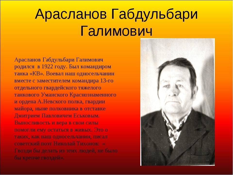 Арасланов Габдульбари Галимович Арасланов Габдульбари Галимович родился в 192...