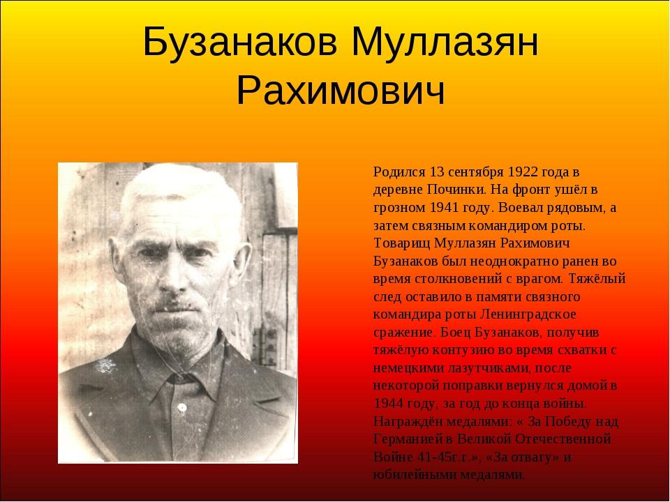 Бузанаков Муллазян Рахимович Родился 13 сентября 1922 года в деревне Починки....