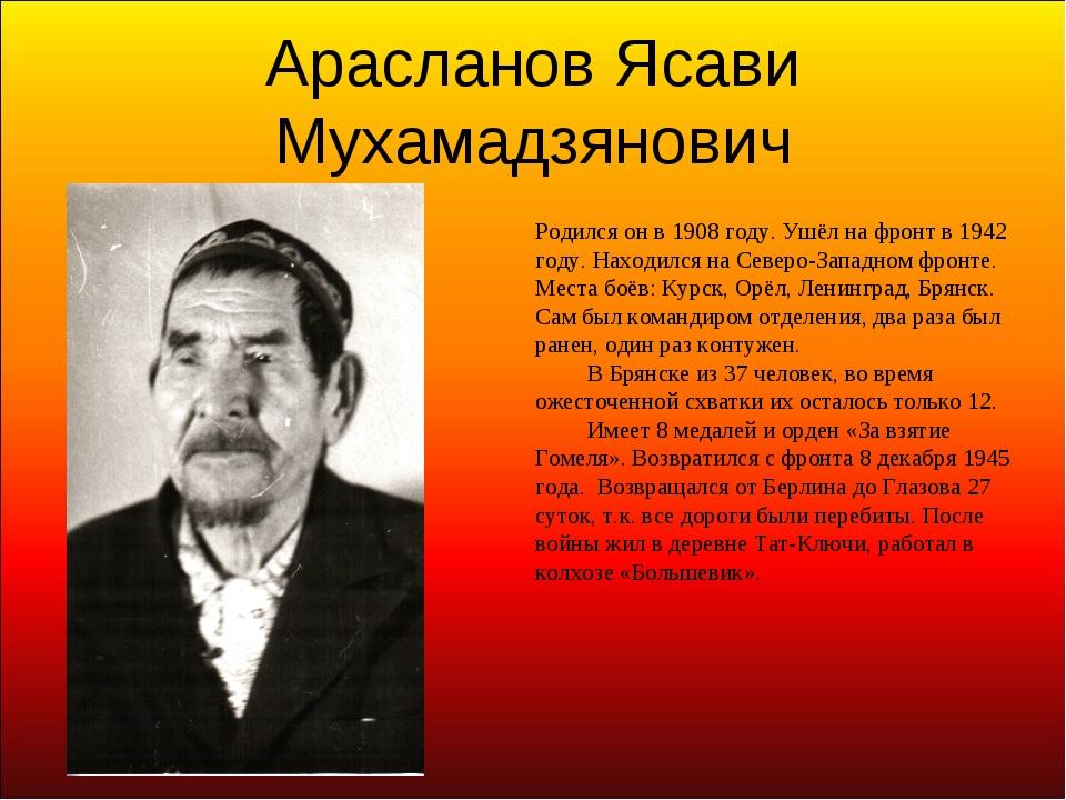 Арасланов Ясави Мухамадзянович Родился он в 1908 году. Ушёл на фронт в 1942 г...