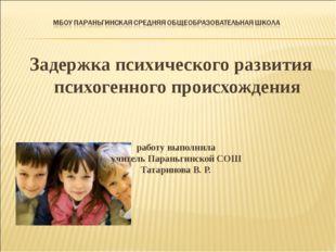 Задержка психического развития психогенного происхождения работу выполнила уч