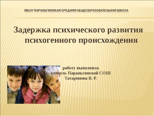 Задержка психического развития психогенного происхождения работу выполнила уч...