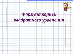 Формула корней квадратного уравнения