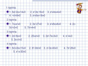 1 группа: 1. 6a2-2a+14=0 2. x2-3x-18=0 3. x2+4x+4=0 4. –x2+9=0 5. x2+9x+18=0
