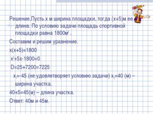 Решение.Пусть х м ширина площадки, тогда (x+5)м ее длина. По условию задачи п