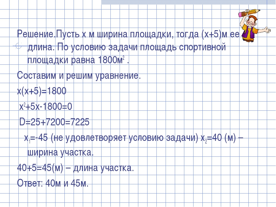 Решение.Пусть х м ширина площадки, тогда (x+5)м ее длина. По условию задачи п...