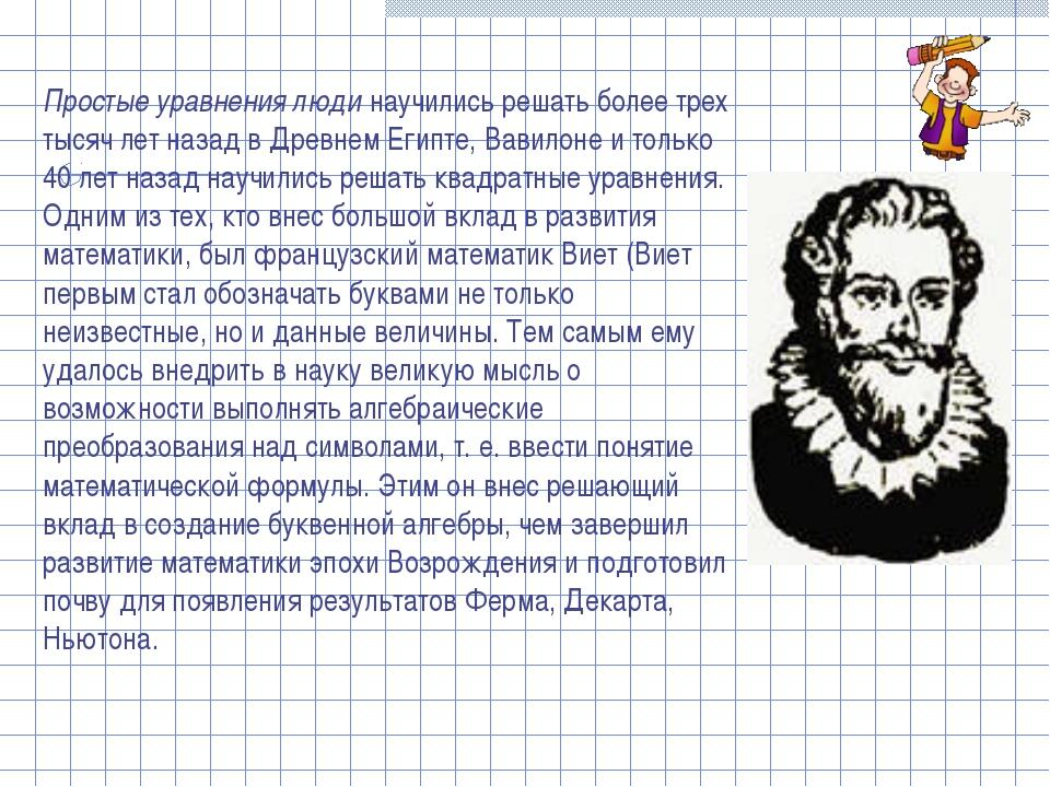 Простые уравнения люди научились решать более трех тысяч лет назад в Древнем...