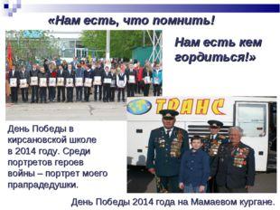 Нам есть кем гордиться!» «Нам есть, что помнить! День Победы в кирсановской ш
