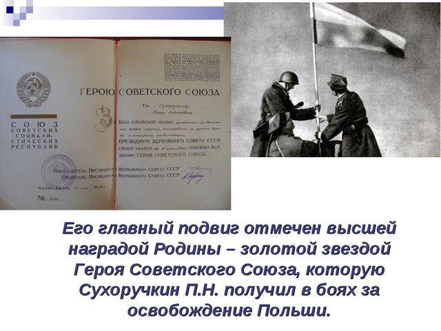 Его главный подвиг отмечен высшей наградой Родины – золотой звездой Героя Сов...