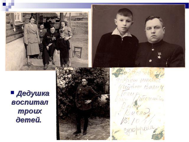 Дедушка воспитал троих детей.
