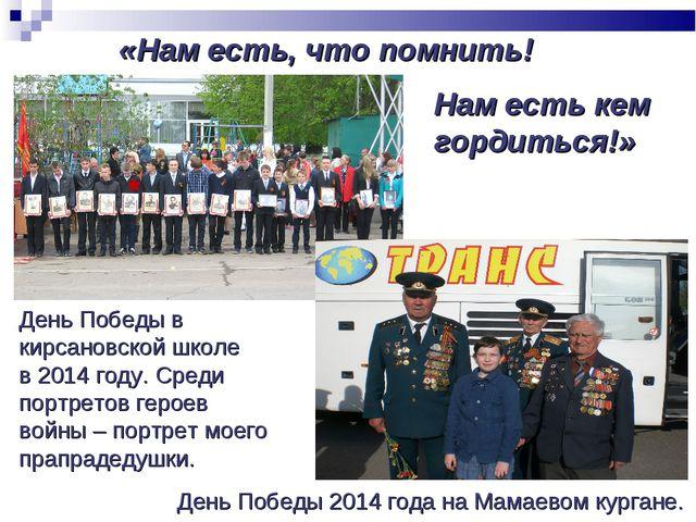 Нам есть кем гордиться!» «Нам есть, что помнить! День Победы в кирсановской ш...