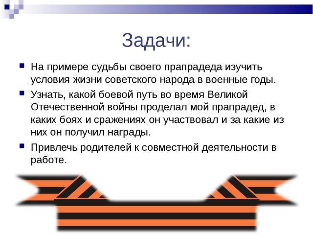 Задачи: На примере судьбы своего прапрадеда изучить условия жизни советского...