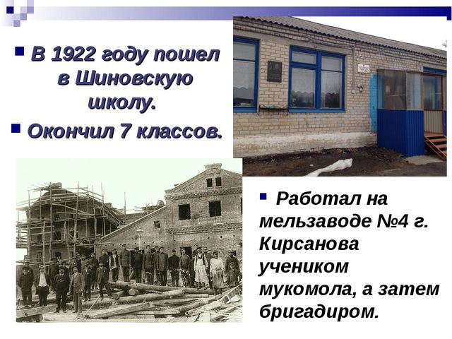 В 1922 году пошел в Шиновскую школу. Окончил 7 классов. Работал на мельзаводе...