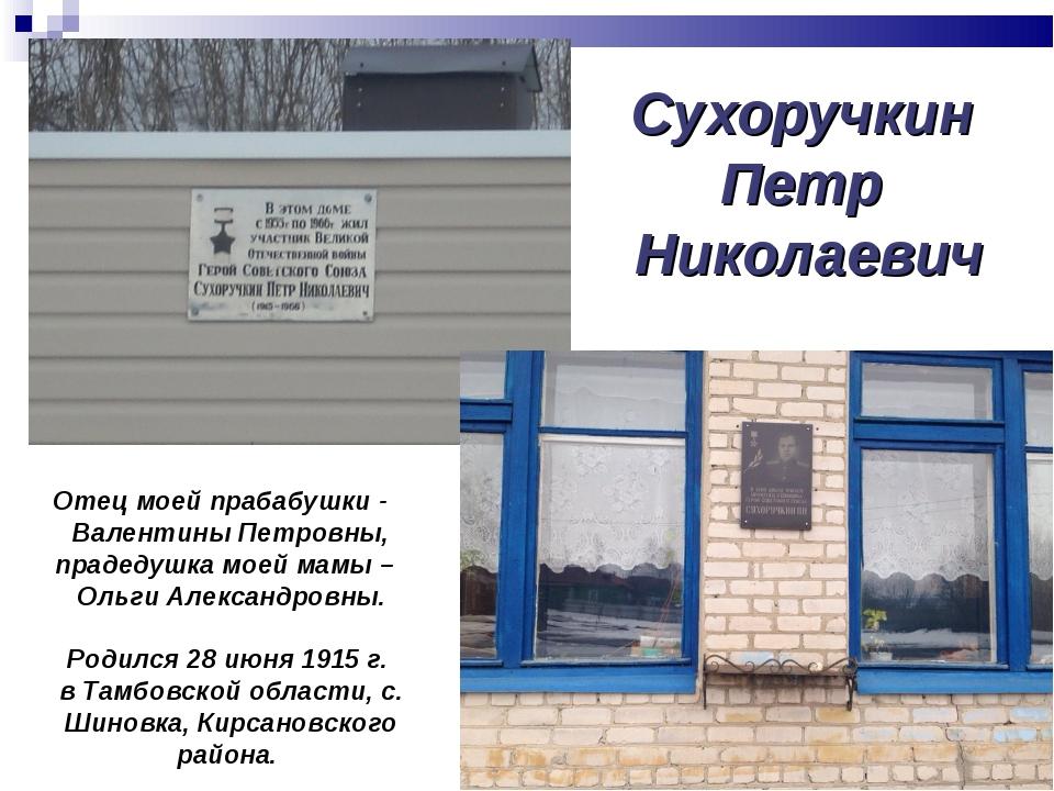 Сухоручкин Петр Николаевич Отец моей прабабушки - Валентины Петровны, прадеду...