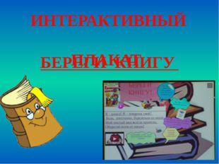БЕРЕГИ КНИГУ ИНТЕРАКТИВНЫЙ ПЛАКАТ