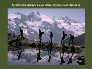 Туристические маршруты в горах должны быть тщательно продуманы