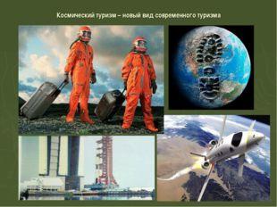 Космический туризм – новый вид современного туризма