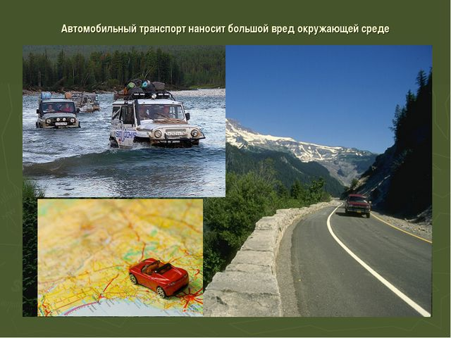 Автомобильный транспорт наносит большой вред окружающей среде