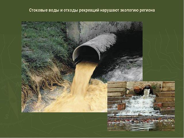 Стоковые воды и отходы рекреаций нарушают экологию региона