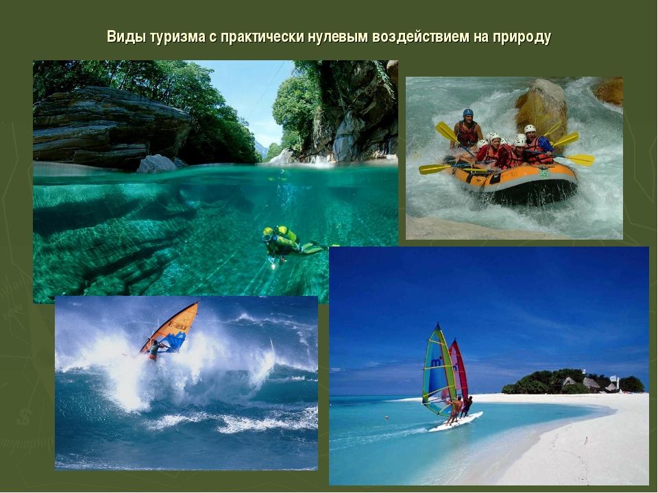 Виды туризма с практически нулевым воздействием на природу
