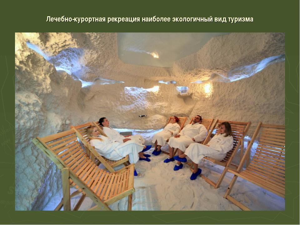Лечебно-курортная рекреация наиболее экологичный вид туризма