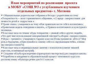 План мероприятий по реализации проекта в МОБУ «СОШ №3 с углубленным изучение