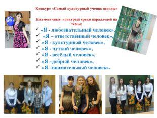 Конкурс «Самый культурный ученик школы» Ежемесячные конкурсы среди параллеле