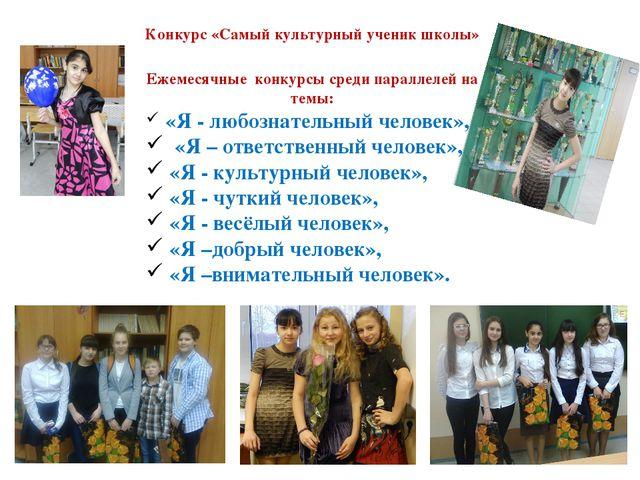 Конкурс «Самый культурный ученик школы» Ежемесячные конкурсы среди параллеле...