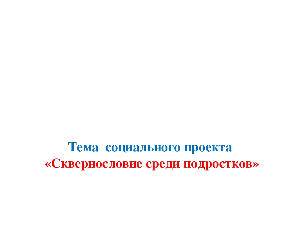 Тема социального проекта «Сквернословие среди подростков»