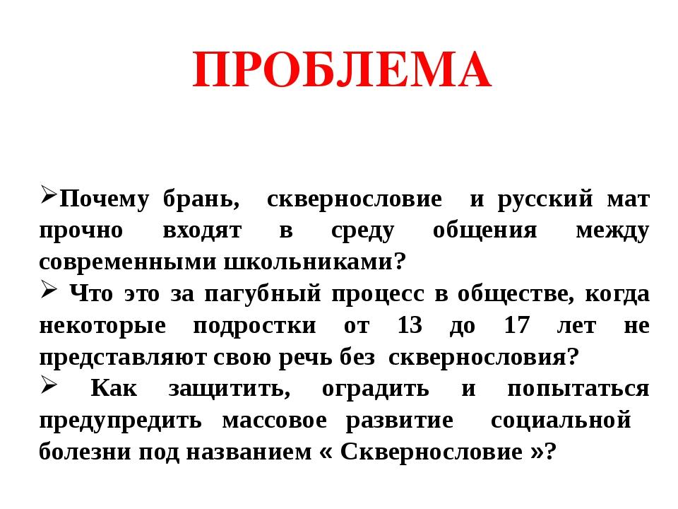 Почему брань, сквернословие и русский мат прочно входят в среду общения межд...