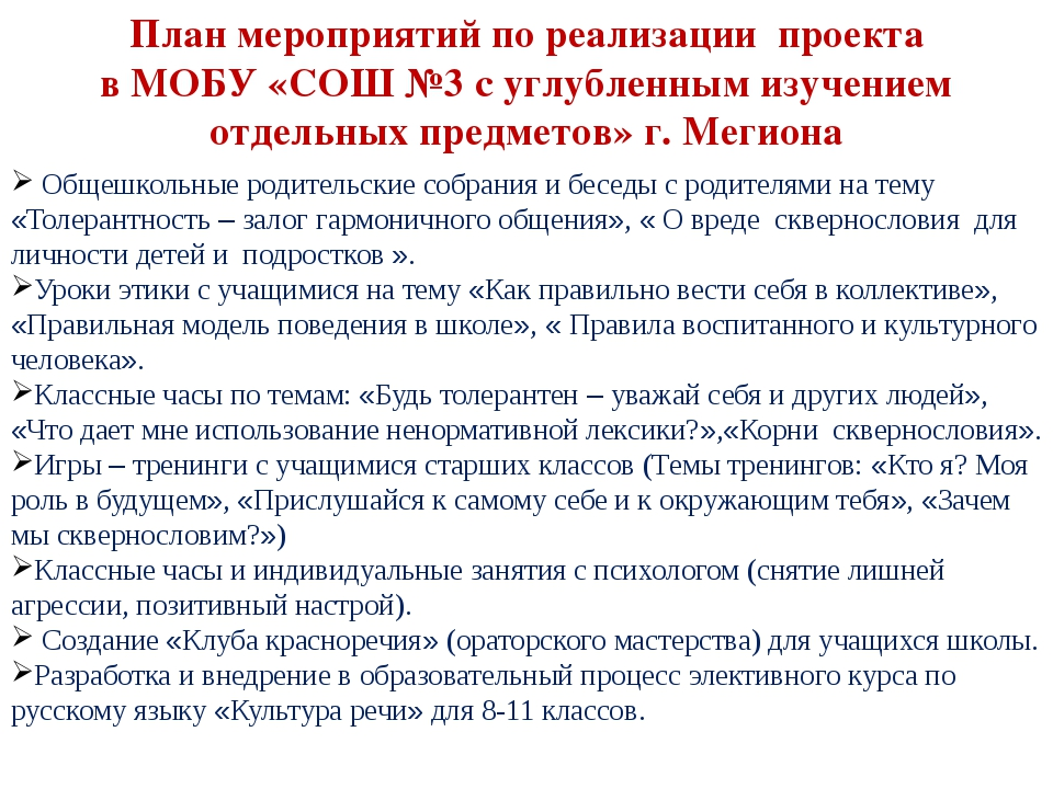 План мероприятий по реализации проекта в МОБУ «СОШ №3 с углубленным изучение...
