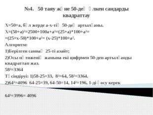 №4. 50 таяу және 50-дең үлкен сандарды квадраттау Х=50+а, бұл жерде а-х-тің 5