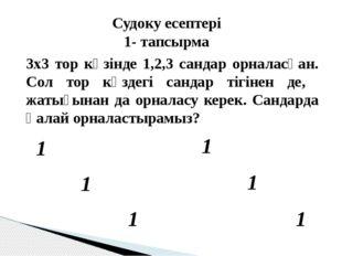 3х3 тор көзінде 1,2,3 сандар орналасқан. Сол тор көздегі сандар тігінен де, ж