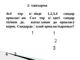 4х4 тор көзінде 1,2,3,4 сандар орналасқан. Сол тор көздегі сандар тігінен де,
