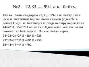 №2. 22,33 ..., 99-ға көбейту. Екі таңбалы сандарды 22,33,...,99-ға көбейту үш