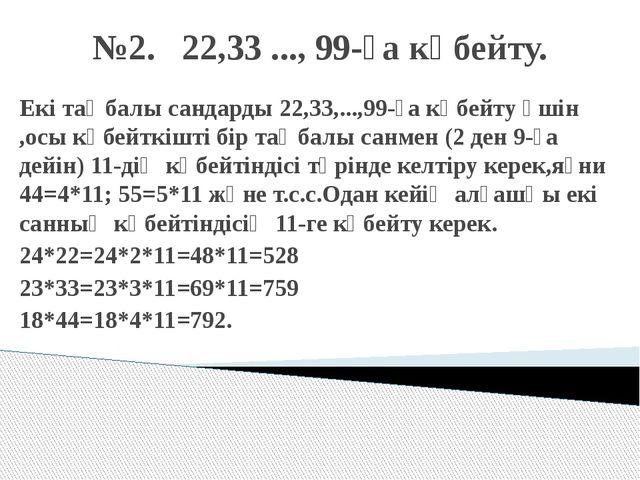 №2. 22,33 ..., 99-ға көбейту. Екі таңбалы сандарды 22,33,...,99-ға көбейту үш...