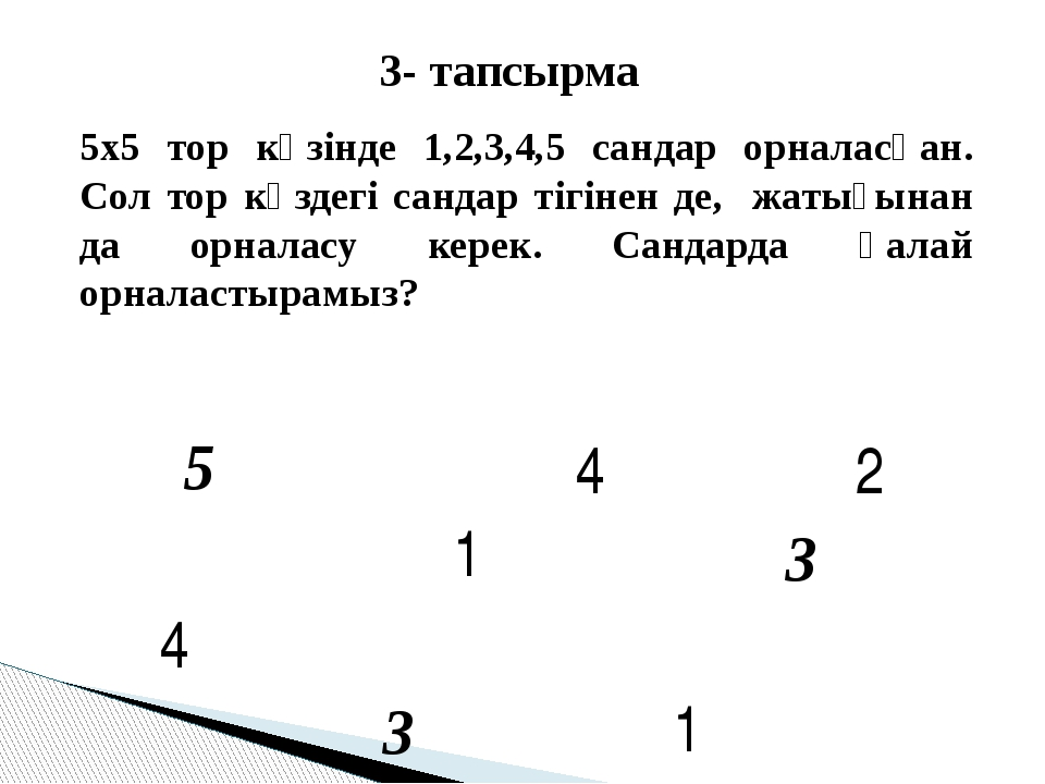 5х5 тор көзінде 1,2,3,4,5 сандар орналасқан. Сол тор көздегі сандар тігінен д...