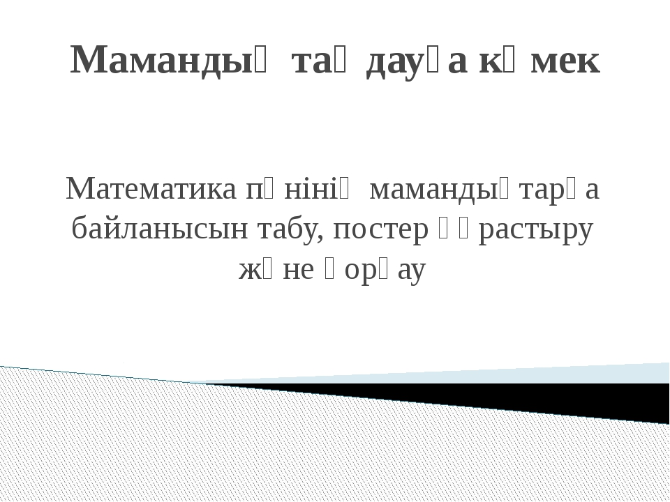 Мамандық таңдауға көмек Математика пәнінің мамандықтарға байланысын табу, пос...