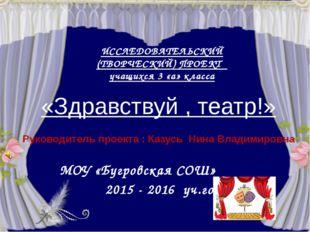 ИССЛЕДОВАТЕЛЬСКИЙ (ТВОРЧЕСКИЙ) ПРОЕКТ учащихся 3 «а» класса МОУ «Бугровская С