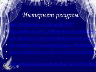 Интернет ресурсы http://100500oboev.ru/pic/download/339597 http://pixelbrush.