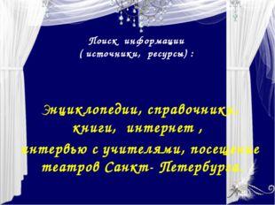 Поиск информации ( источники, ресурсы) : Энциклопедии, справочники, книги, ин
