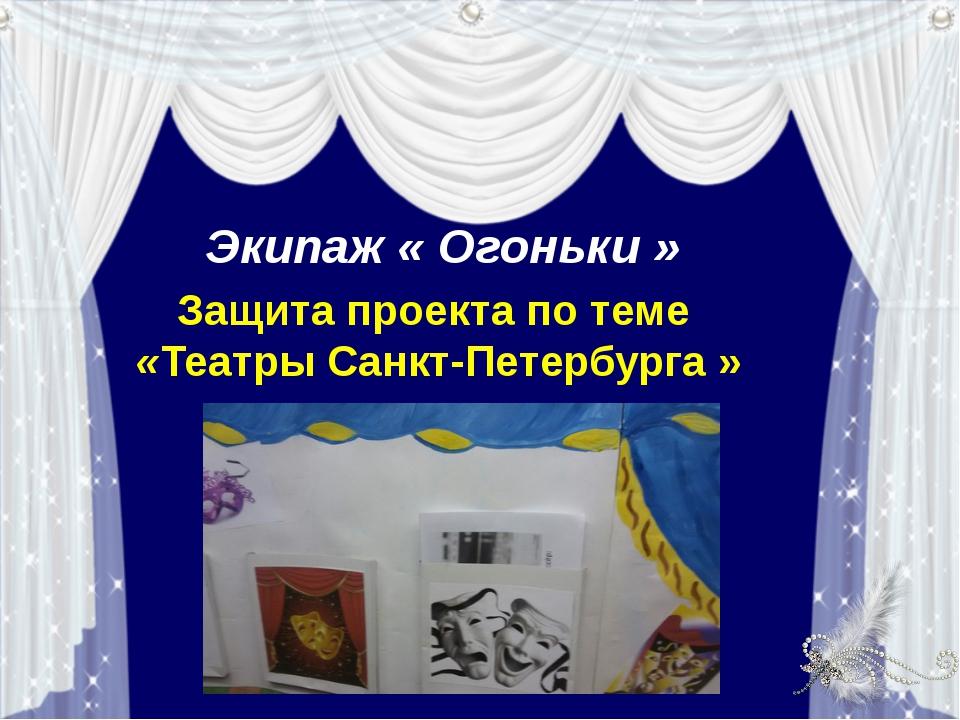 Экипаж « Огоньки » Защита проекта по теме «Театры Санкт-Петербурга »