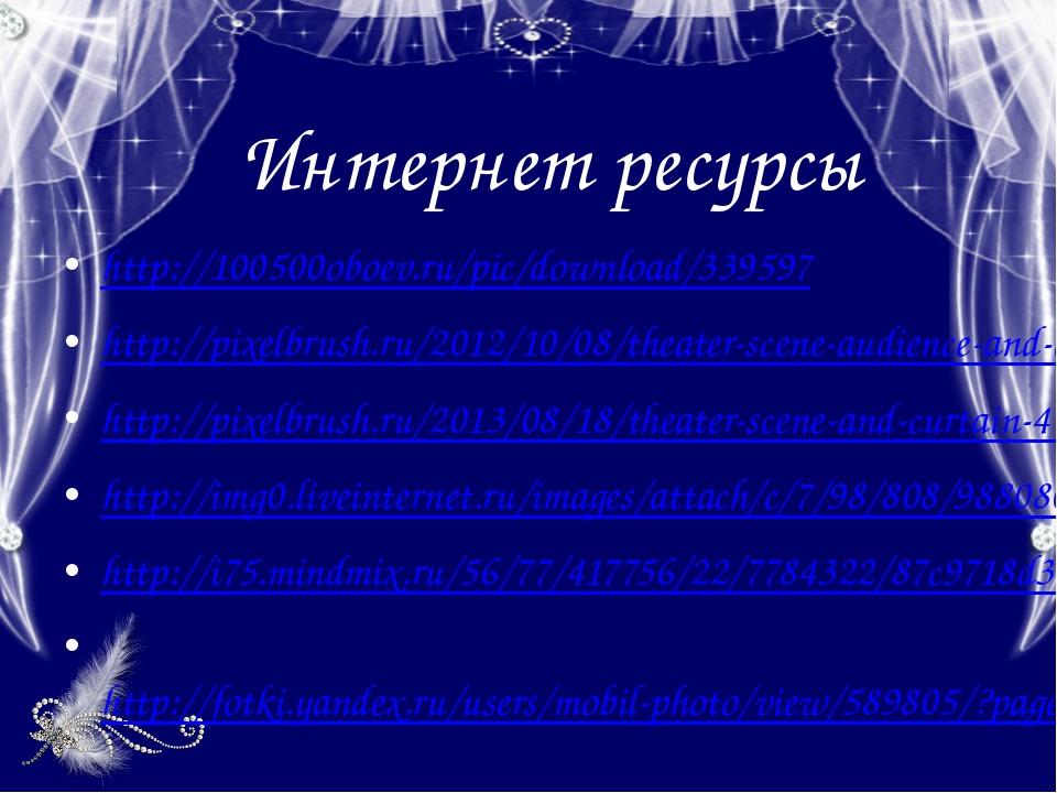 Интернет ресурсы http://100500oboev.ru/pic/download/339597 http://pixelbrush....