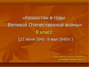 «Казахстан в годы Великой Отечественной войны» 9 класс (22 июня 1941- 9 мая