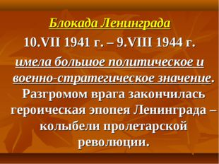 Блокада Ленинграда 10.VII 1941 г. – 9.VIII 1944 г. имела большое политическое