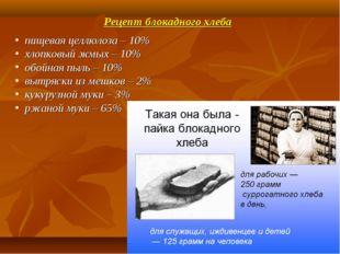 Рецепт блокадного хлеба пищевая целлюлоза – 10% хлопковый жмых – 10% обойная