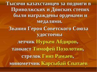 Тысячи казахстанцев за подвиги в Приволжских и Донских степях были награждены