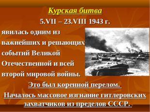Курская битва 5.VII – 23.VIII 1943 г. явилась одним из важнейших и решающих с