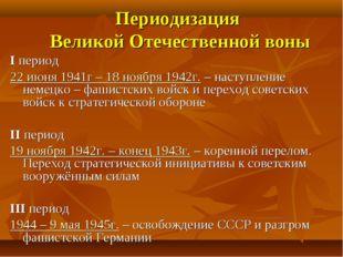 Периодизация Великой Отечественной воны I период 22 июня 1941г – 18 ноября 19
